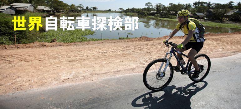 世界自転車探検部「ミャンマーの旅 神田山陽」