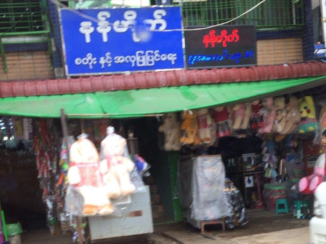 ヤンゴンのぬいぐるみ屋
